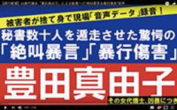 宮迫不倫、豊田真由子ハゲ音声、週刊誌がテレビ局に売った動画総まとめ!