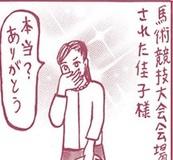 ついに英国へ出発……佳子様不在の日本でその素晴らしさを振り返る