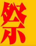 """アクション映画としての矜持!常軌を逸した演者たち!そして「ヤンキー卒業問題」…『HiGH&LOW』新作の""""ヤバさ""""を語り尽くす!"""