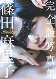 """「温泉レポートにしか見えない…」元AKB48・篠田麻里子『水戸黄門』の入浴シーンが""""ガッカリ""""すぎ!?"""