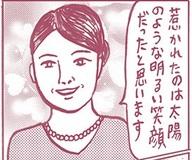 「宮様とご相談しながら考えてまいりたい」眞子様の婚約内定会見で見えた小室さんの自信と将来