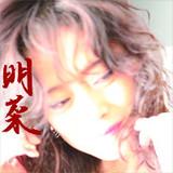 歌姫のマネージャーにして恋人だった男の告白…実録・中森明菜伝説!!
