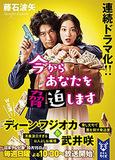 """嵐・櫻井翔、ディーン・フジオカの両ドラマが""""完全爆死""""も、日テレは宣伝する気なし!?"""