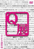 """あの""""ハゲ芸人""""が、豊田真由子前衆院議員を「急襲」した舞台裏を激白!「一般人として扱われ……」"""
