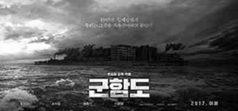 狂気のスクリーン独占で総スカン!?――韓国人もうんざり!?『軍艦島』の国内批判