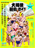とんねるずや中居正弘も悲鳴!? 「年末年始の特番に相撲取りが使えない…」日馬富士の暴行事件の余波