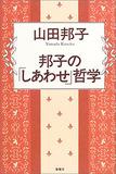 """山田邦子が『女芸人No.1』批判で日本テレビを""""出禁""""に!?「幹部が大激怒で……」"""