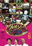『クレイジージャーニー』DVD利権を握る吉本興業の胸算用