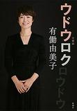 有働由美子の『NEWS ZERO』キャスター就任は、マツコ・デラックスの助言だった?