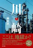 磯部涼『ルポ 川崎』刊行記念トークショー 速水健朗らと工業都市の川崎を語りつくす!