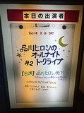 """映画監督としてある意味""""持っている""""【品川ヒロシ】が夜通し語る映画愛"""