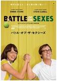 『バトル・オブ・ザ・セクシーズ』――性差別は終わらない? 正義のラケットで女性憎悪を打ち砕け!