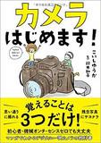 飯やネコを撮るだけがカメラじゃない!――UFO&心霊写真はコレで激写! モノ雑誌ドン引きのカメラ批評