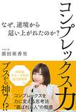 SKE48・須田亜香里を巡って炎上!? 1位になれなかったらクロちゃんと、だーすーが添い◯するなんて!