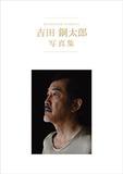 田中圭フィーバーに続け! 吉田鋼太郎、アノ話題ラブストーリーへの出演で新たなファン層を大開拓か⁉