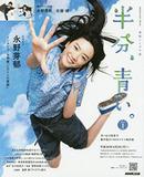 """北川悦吏子先生大暴走!『半分、青い。』永野芽郁の出産回で視聴者が""""興ざめ""""したワケ"""