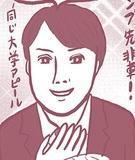 """""""じじ殺し""""小室圭氏はイルミナティ傘下の大学へ? 新たな魅力で眞子様を誘惑"""