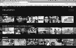 """Netflixはドキュメンタリーを変える?――刑務所潜入にフォルクスワーゲン批判! 配信される""""ヤバい""""ドキュメンタリー"""