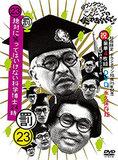 NHK『紅白』はチコちゃん、日テレ『ガキ使』は沢田研二? 年末番組の「目玉企画」が進行中!