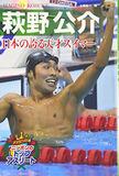 miwaと萩野公介の熱愛に坂口健太郎ファンが大喜び?