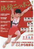 テレ朝『報ステ』の宮嶋泰子が「体操協会」と「パワハラ女帝」を擁護する理由とは