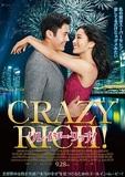 『クレイジー・リッチ!』アジア人によるアジア人の映画でハリウッドに革命を!