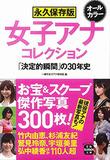 テレビ朝日・弘中綾香アナとワンオク・Toruの結婚、カギを握るのはりゅうちぇる?