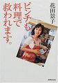 貴乃花とは離婚確定? 花田景子&優一が、テレビ局に必至の売り込み中!