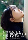 HKT48・指原莉乃「ラスト紅白」で、北島三郎がまた消される!?
