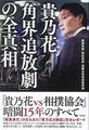 貴乃花親方・景子夫妻が2019年のメディアを席巻!? 離婚劇の背景にあるしたたかな野望