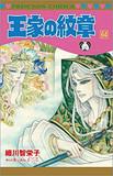 現役少女マンガ家最高齢は『王家の紋章』の細川智栄子先生(83歳!)――描くも読むも老人ばかり、マンガ家超高齢化の哀楽