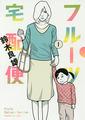 """内山理名、成海璃子も…『フルーツ宅配便』で女優たちが""""過激デリヘル嬢""""役を引き受けたワケとは?"""