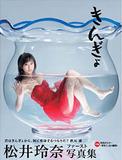 三谷紬アナ、松井玲奈のセーラー服姿に大反響!「エロオーラが凄い!」