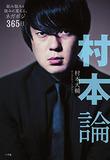 """ウーマン・村本大輔の""""テレビNG""""宣言で「FRIDAY」に芸人スキャンダルが多発する?"""