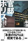 内調の活動を暴いた小説【官邸ポリス】と警察庁内紛の点と線