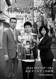 昭和、平成は何を隠してきたのか?――戦後日本の差別と排除が生む原発と精神病院の二大タブー