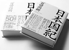 トンデモ本ですらないコピペ寄せ集めの偽書――ご都合主義の愛国心でツギハギ? 慰めとしての百田尚樹『日本国紀』