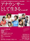 小川彩佳『NEWS23』起用は「女子アナ」の終わりの始まり?