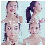 """板野友美が完全な""""無駄キス""""! MV160万再生も、CDは大爆死で……"""