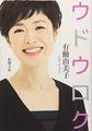 """有働由美子、米国での""""ヘアヌード撮影""""を衝撃激白! 『news zero』の苦境で「写真集発売」もある!?"""