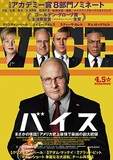 『バイス』ブッシュ大統領を操りイラク戦争を仕掛けた史上最強の副大統領