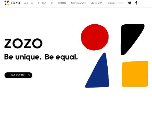 【4月号ニュース】ブランド撤退相次ぐZOZO崩壊の兆候