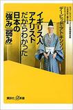 【神保哲生×宮台真司×デービッド・アトキンソン】「勤勉さで経済大国に」という日本人の誤解
