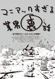 【マニアックすぎる業界(裏)話】西島大介がマンガ特集をナビゲート!