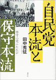 福岡県知事選で二階と麻生による代理戦争が勃発!