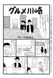 【マニアックすぎる業界(裏)話】現地ルポルタージュ!ウマくてヤバいグルメ川崎