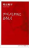 【神保哲生×宮台真司×明石順平】経済統計の不正と偽装で見えた日本経済の真の姿