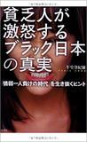 """""""情弱""""という言葉の時代的変遷――東日本大震災後に増加! ネットスラング? 詐欺まがいのビジネス!?"""
