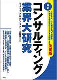 情報商材だけじゃない!?――日本経済にまん延するコンサルの誘惑