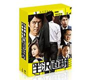 TBSは顔面蒼白?『半沢直樹』続編は出演者が総入れ替えに!?